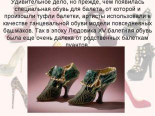 Удивительное дело, но прежде, чем появилась специальная обувь для балета, от