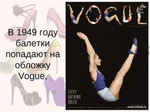 В 1949 году балетки попадают на обложку Vogue,