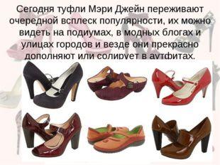 Сегодня туфли Мэри Джейн переживают очередной всплеск популярности, их можно