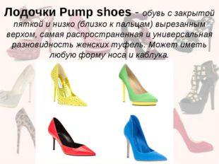Лодочки Pump shoes - обувь с закрытой пяткой и низко (близко к пальцам) вырез