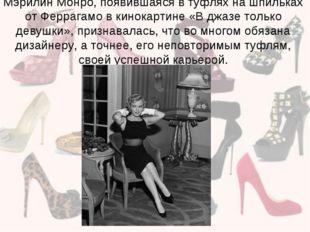 Мэрилин Монро, появившаяся в туфлях на шпильках от Феррагамо в кинокартине «В