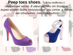 Peep toes shoes. Туфли-лодочки с открытым носом. В зависимости от дизайна, вы