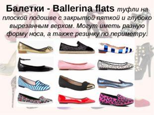 Балетки - Ballerina flats туфли на плоской подошве с закрытой пяткой и глубок