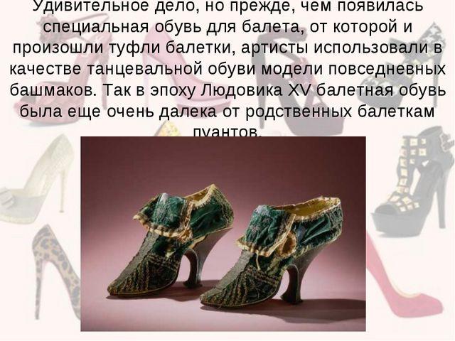 Удивительное дело, но прежде, чем появилась специальная обувь для балета, от...