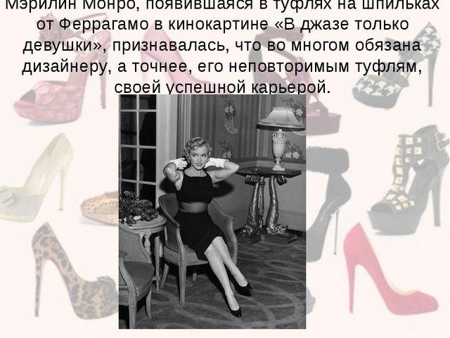 Мэрилин Монро, появившаяся в туфлях на шпильках от Феррагамо в кинокартине «В...