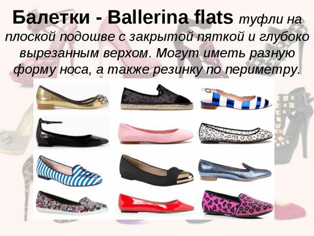 Балетки - Ballerina flats туфли на плоской подошве с закрытой пяткой и глубок...