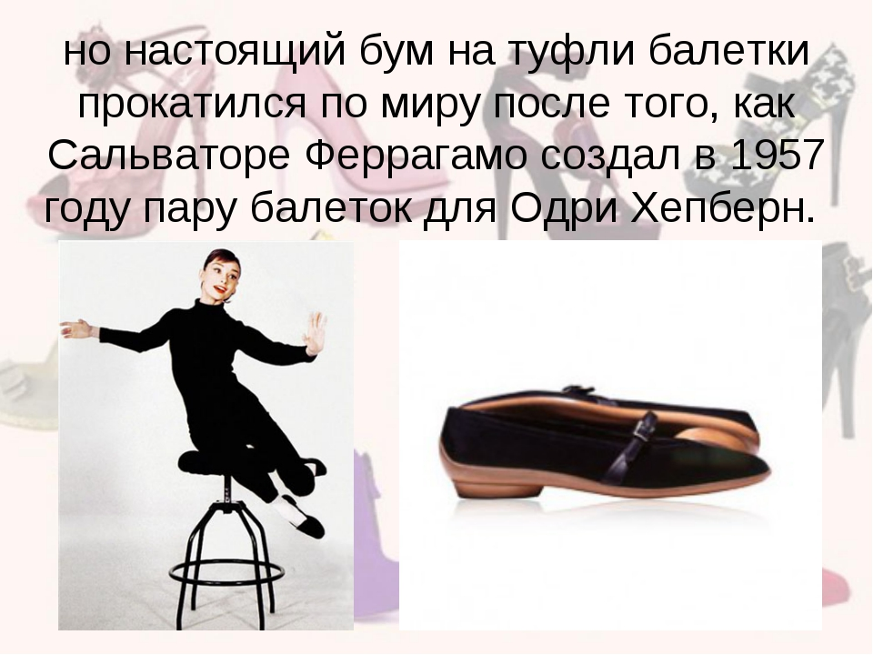 но настоящий бум на туфли балетки прокатился по миру после того, как Сальвато...