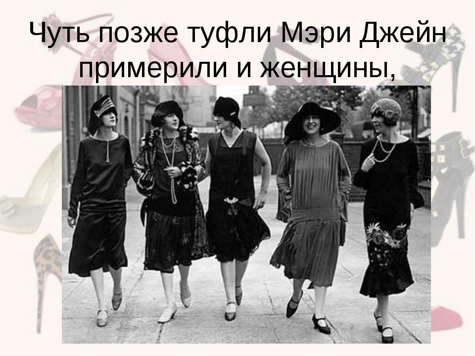 Чуть позже туфли Мэри Джейн примерили и женщины,