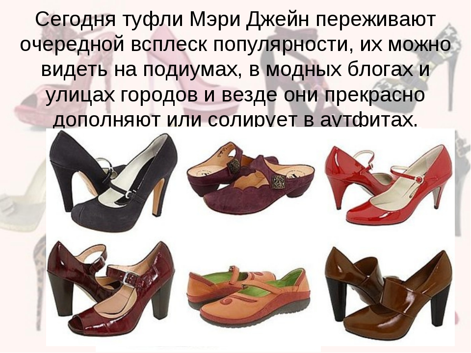 Сегодня туфли Мэри Джейн переживают очередной всплеск популярности, их можно...