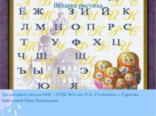 Презентация учителя МОУ « СОШ №21 им. П.А. Столыпина» г. Саратова Байкуловой