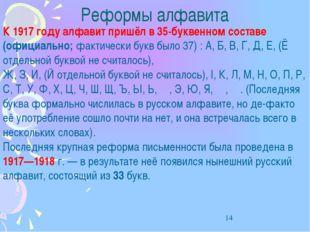 Реформы алфавита К 1917 году алфавит пришёл в 35-буквенном составе (официальн