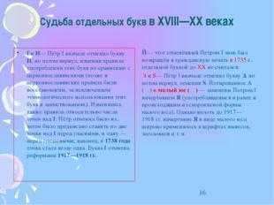 Судьба отдельных букв в XVIII—XX веках І и И— ПётрI вначале отменил букву И,