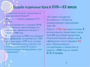 Судьба отдельных букв в XVIII—XX веках — заменены ПетромI начертанием в вид