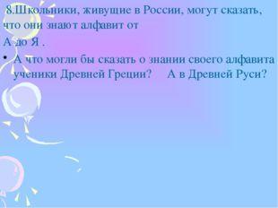 8.Школьники, живущие в России, могут сказать, что они знают алфавит от А до