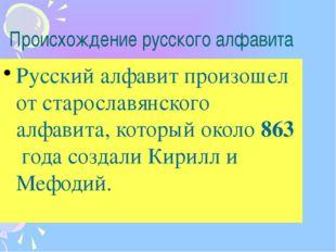 Происхождение русского алфавита Русский алфавит произошел от старославянског