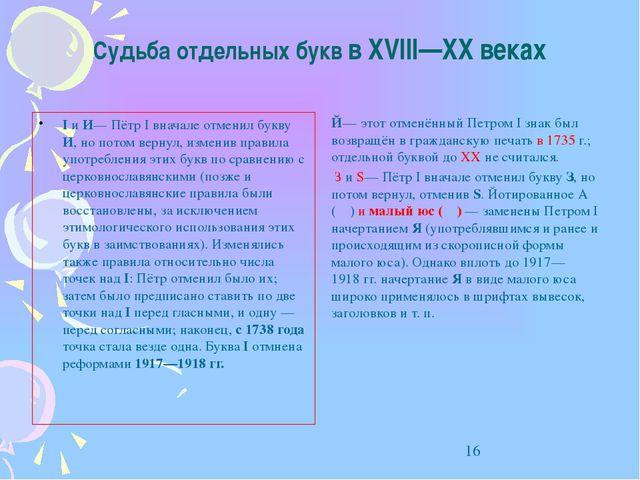 Судьба отдельных букв в XVIII—XX веках І и И— ПётрI вначале отменил букву И,...