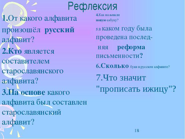 Рефлексия 1.От какого алфавита произошёл русский алфавит? 2.Кто является сост...