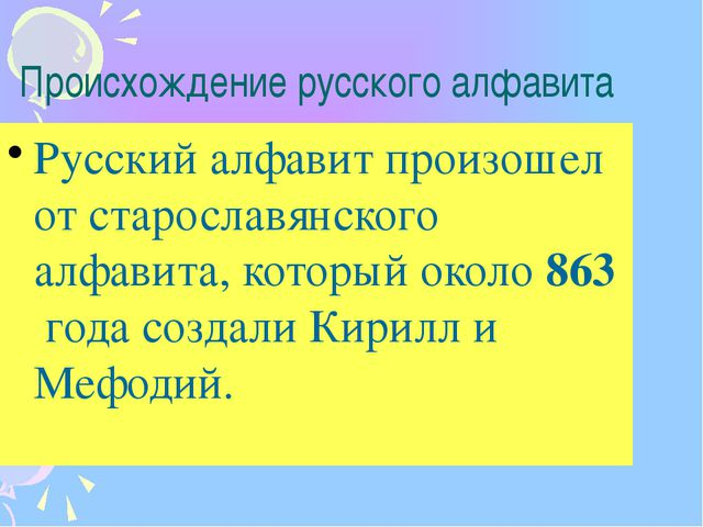 Происхождение русского алфавита Русский алфавит произошел от старославянског...