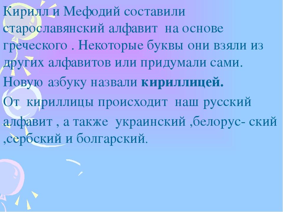 Кирилл и Мефодий составили старославянский алфавит на основе греческого . Не...