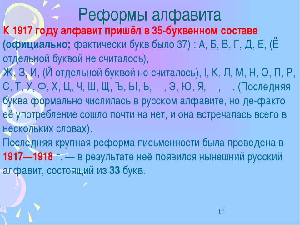 Реформы алфавита К 1917 году алфавит пришёл в 35-буквенном составе (официальн...