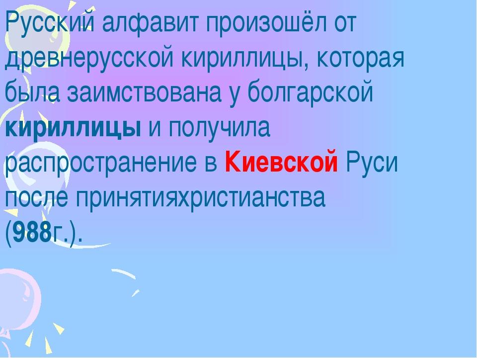 Русский алфавит произошёл от древнерусской кириллицы, которая была заимствов...