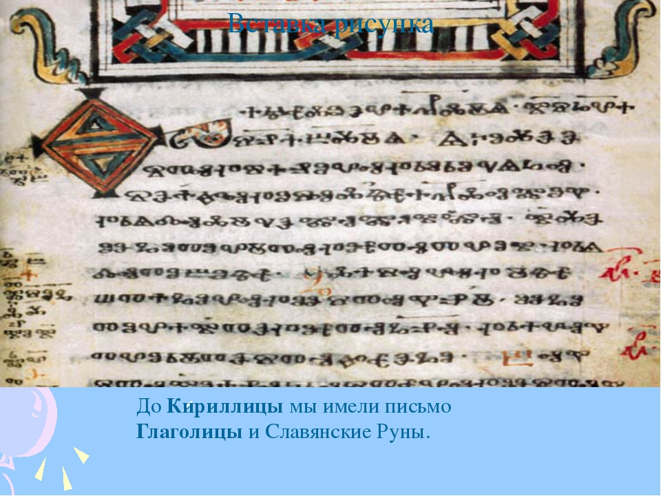 До Кириллицы мы имели письмо Глаголицы и Славянские Руны.