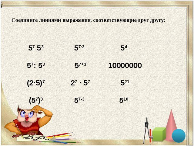 Соедините линиями выражения, соответствующие друг другу: 57 5357·3 54 57: 5...