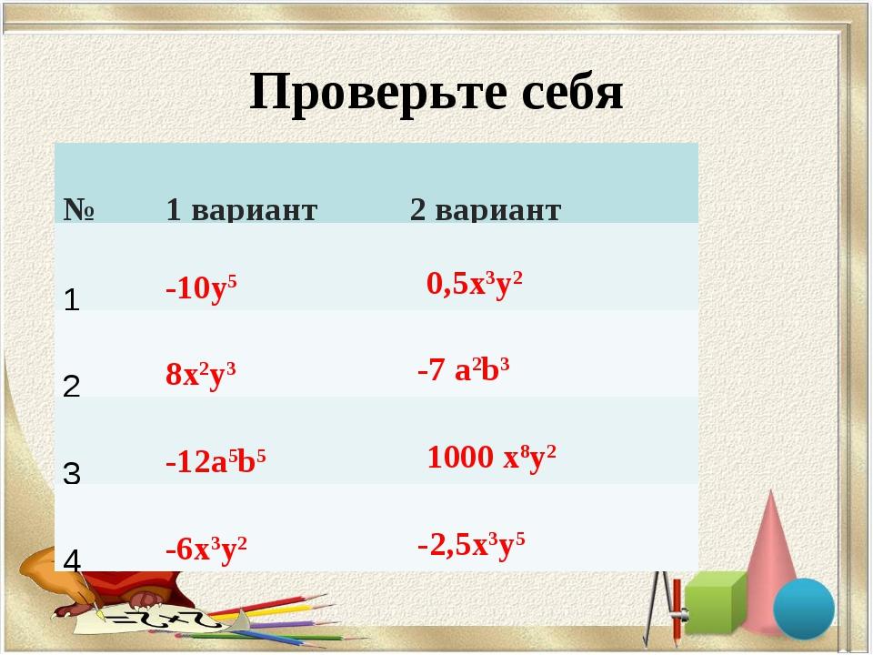 Проверьте себя №1 вариант2 вариант 1-10y5  0,5x3y2 28x2y3  -7 a2b3 3-1...