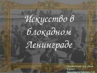 Искусство в блокадном Ленинграде Презентация для урока 9 класс Выполнила Пале