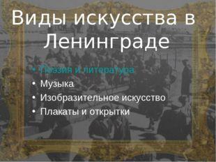 Виды искусства в Ленинграде Поэзия и литература Музыка Изобразительное искусс