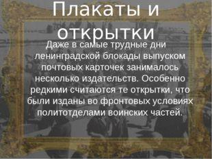 Плакаты и открытки Даже в самые трудные дни ленинградской блокады выпуском по