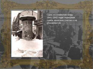 Один из символов зимы 1941-1942 года: Афишная тумба занесена снегом и не обно