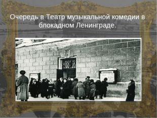 Очередь в Театр музыкальной комедии в блокадном Ленинграде.