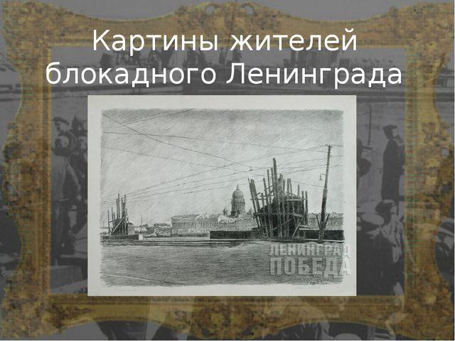 Картины жителей блокадного Ленинграда