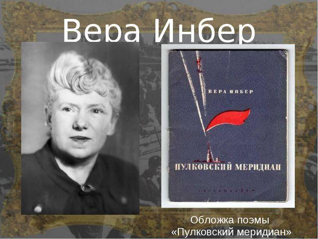 Вера Инбер Обложка поэмы «Пулковский меридиан»