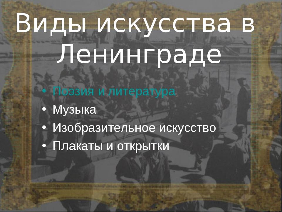 Виды искусства в Ленинграде Поэзия и литература Музыка Изобразительное искусс...