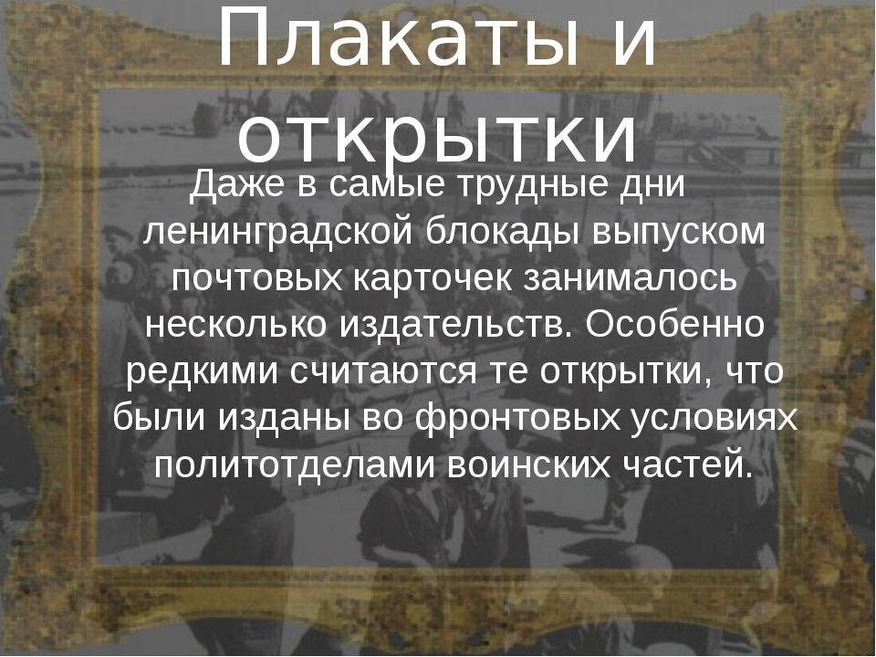 Плакаты и открытки Даже в самые трудные дни ленинградской блокады выпуском по...