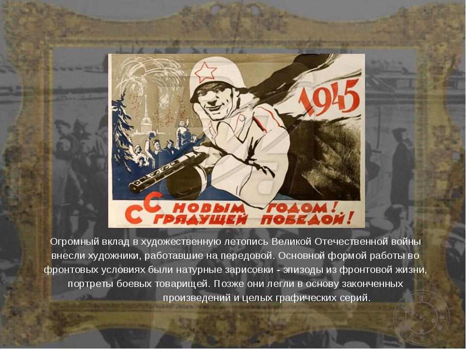 Огромный вклад в художественную летопись Великой Отечественной войны внесли х...