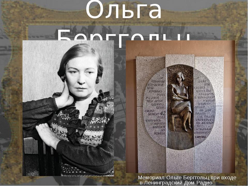 Ольга Берггольц Мемориал Ольге Берггольц при входе в Ленинградский Дом Радио