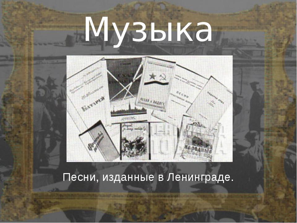 Музыка Песни, изданные в Ленинграде.