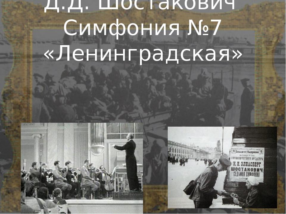 Д.Д. Шостакович Симфония №7 «Ленинградская»