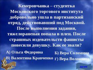 Кемеровчанка – студентка Московского торгового института добровольно ушла в п