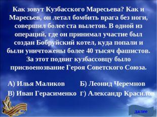 Как зовут Кузбасского Маресьева? Как и Маресьев, он летал бомбить врага без н