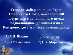 Генерал-майор авиации, Герой Советского Союза, командир 208 штурмового авиаци