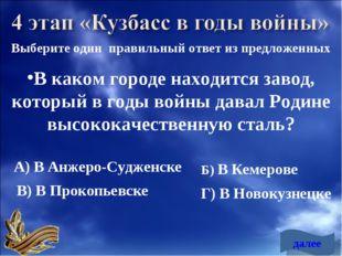 Выберите один правильный ответ из предложенных В каком городе находится завод