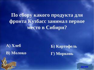 По сбору какого продукта для фронта Кузбасс занимал первое место в Сибири? А)