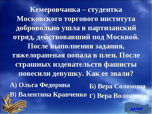 Кемеровчанка – студентка Московского торгового института добровольно ушла в п...
