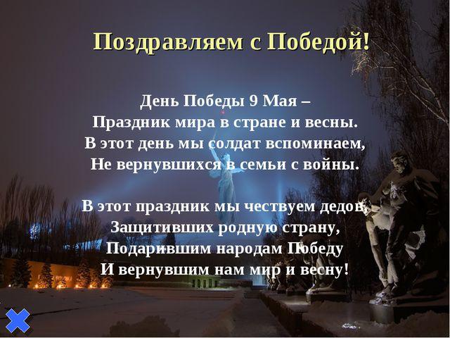 Поздравляем с Победой! День Победы 9 Мая – Праздник мира в стране и весны. В...