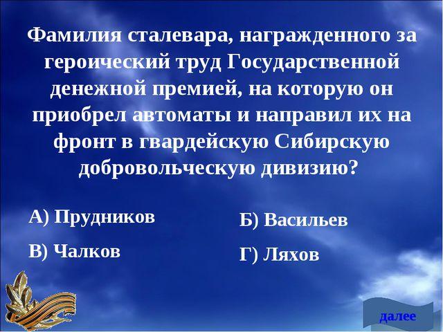 Фамилия сталевара, награжденного за героический труд Государственной денежной...