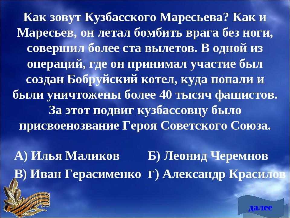 Как зовут Кузбасского Маресьева? Как и Маресьев, он летал бомбить врага без н...